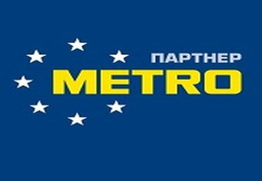 Владельцам купонов METRO